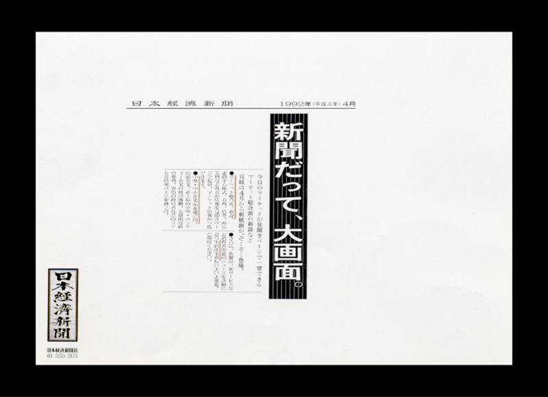 日本経済新聞 / 1994 | ポスター
