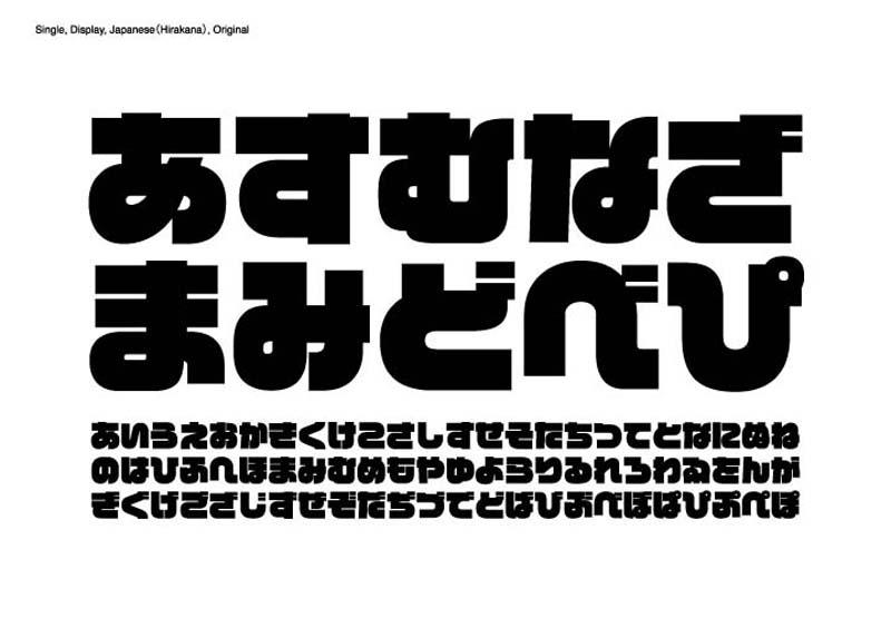 ロゴJrブラック / 2007 | タイプデザイン_ひらがな