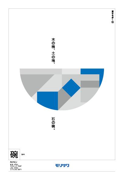 国字を歩く 碗 / 2019 | JTA誌広告+モリサワ