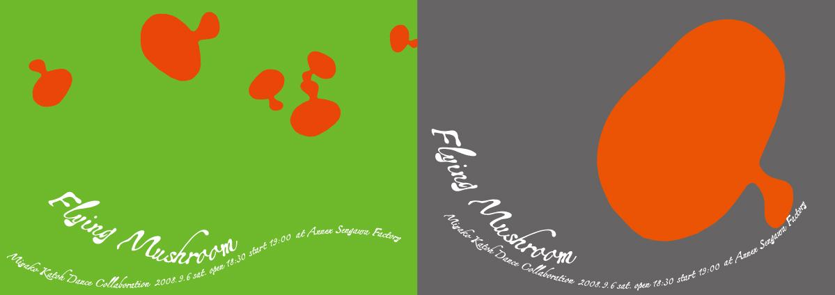 加藤みや子ダンススペース / 2008 | ポスター