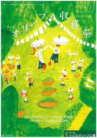 小豆島オリーブ公園 アートワーク・荒井良二 / 2011 | ポスター