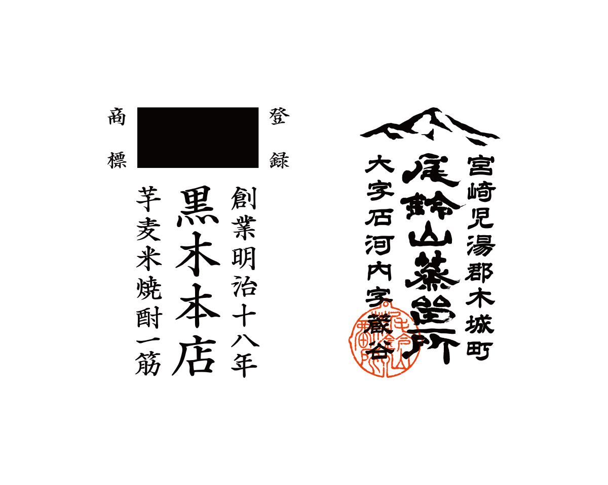 左:黒木本店 /  2013<br /> 右:尾鈴山蒸留所 / 2016 | ロゴ