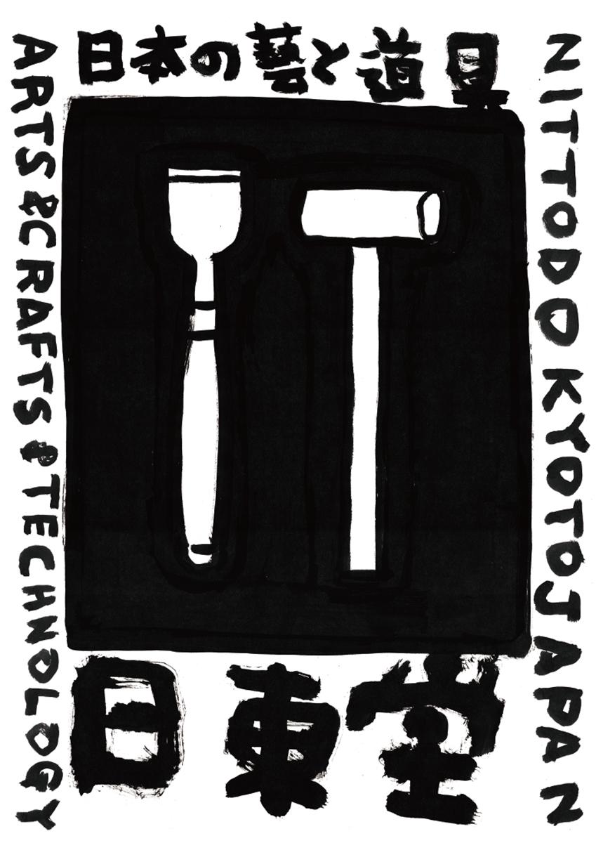 日東堂 / 2019 | ポスター