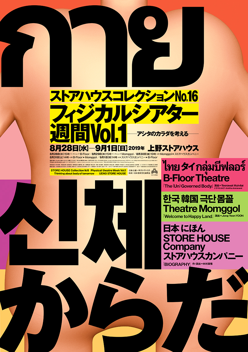 ストアハウスコレクションNo.16 フィジカルシアター週間 Vol.1/2019 | ポスター