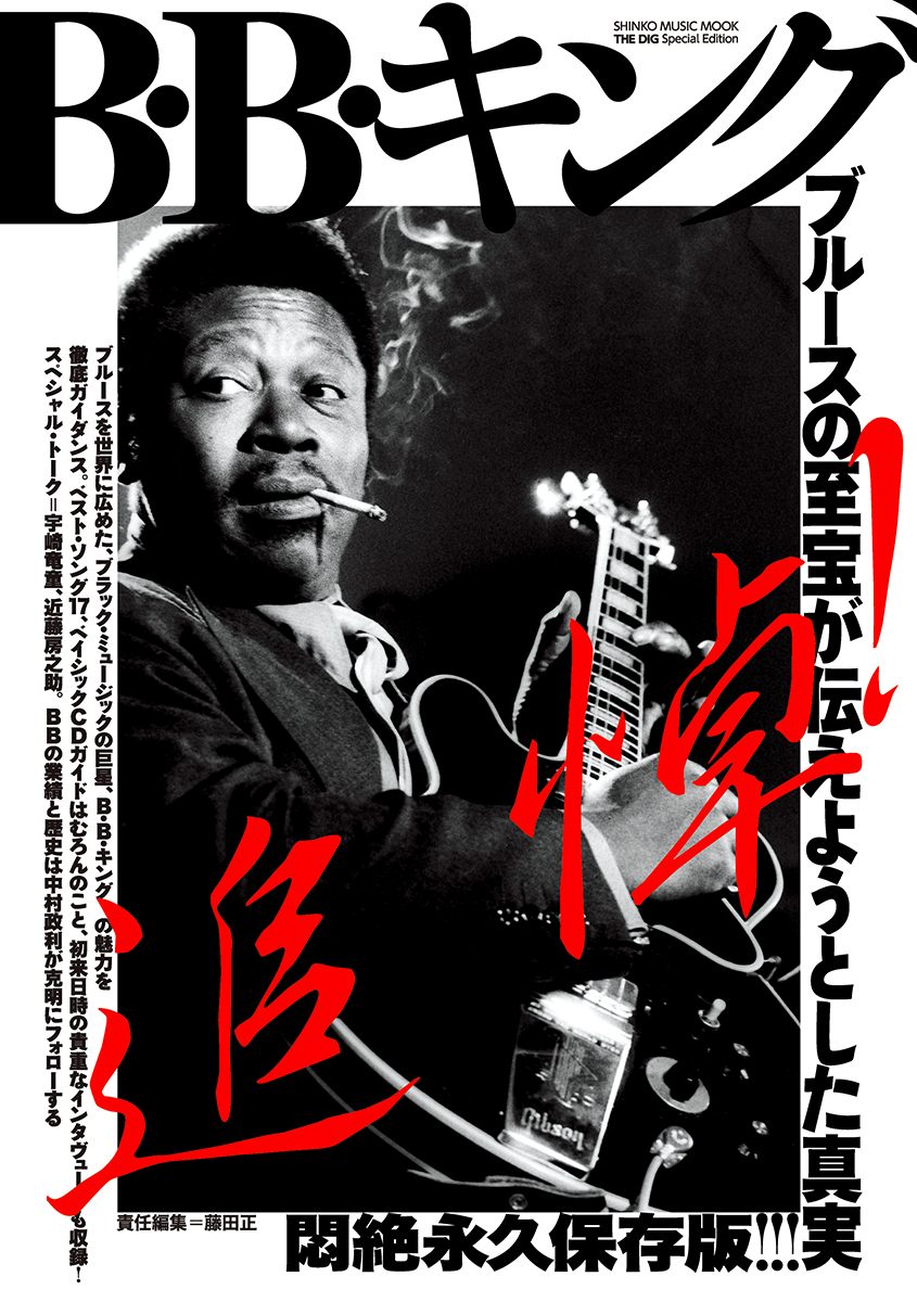 THE DIG Special Edition B・B・キング/2015 | ムック本