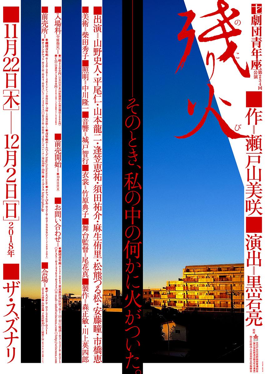 劇団青年座『残り火』/2018 | ポスター