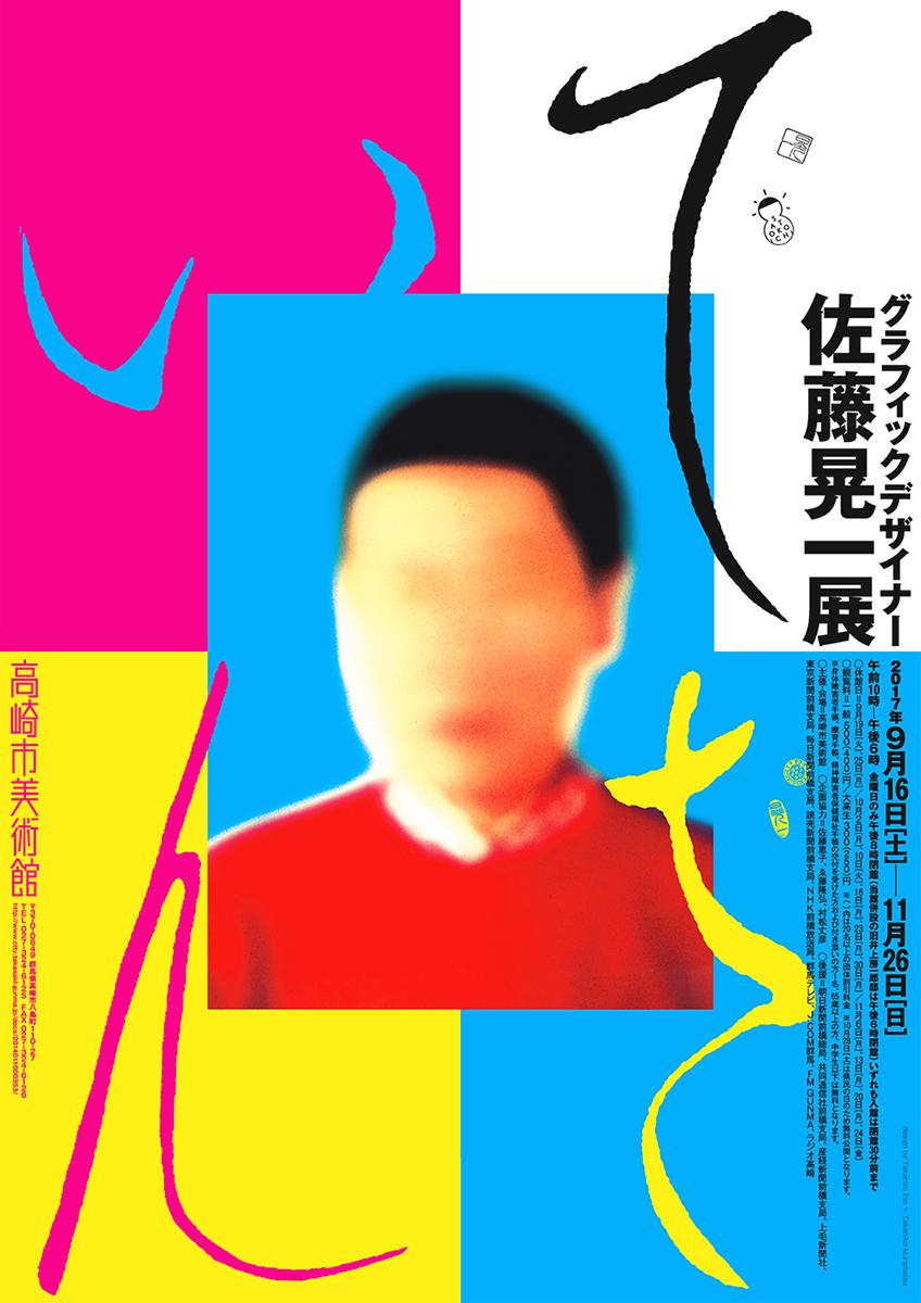 グラフィックデザイナー 佐藤晃一展 /2017(ゑ藤隆弘氏と協働) | チラシ