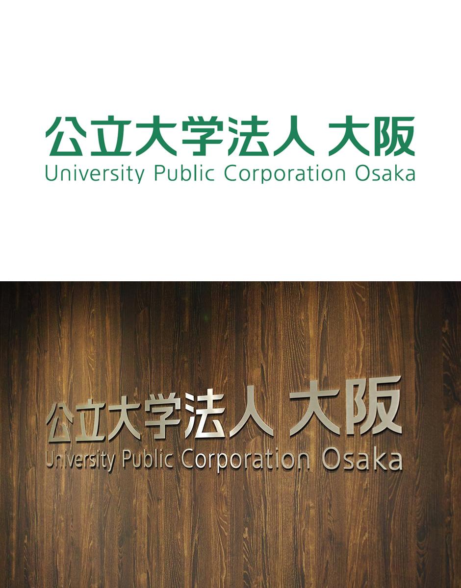 公立大学法人大阪 / 2019 | ロゴタイプ