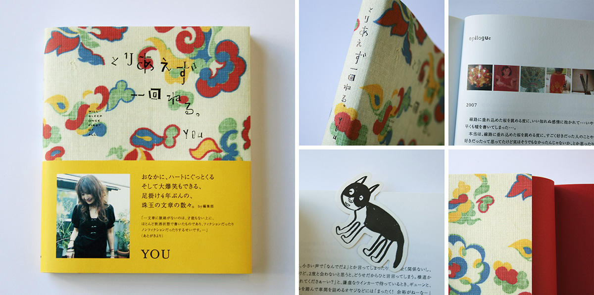Toriaezu ikkai neru (Author:YOU) / 2007 | Book Design
