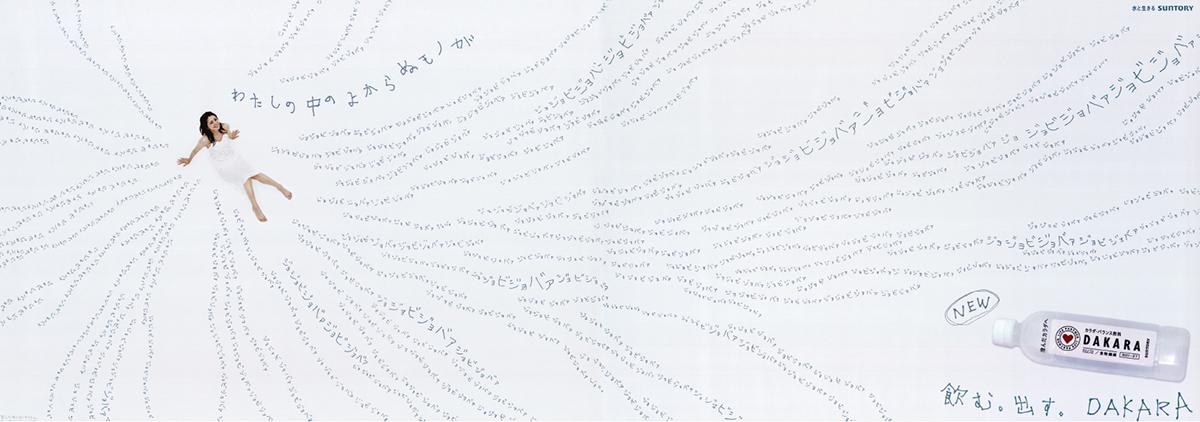 サントリーダカラ/2006 | ポスター