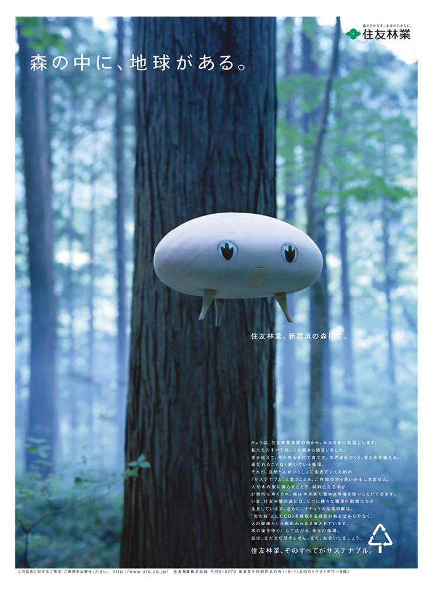 住友林業 / 2005 | 新聞広告