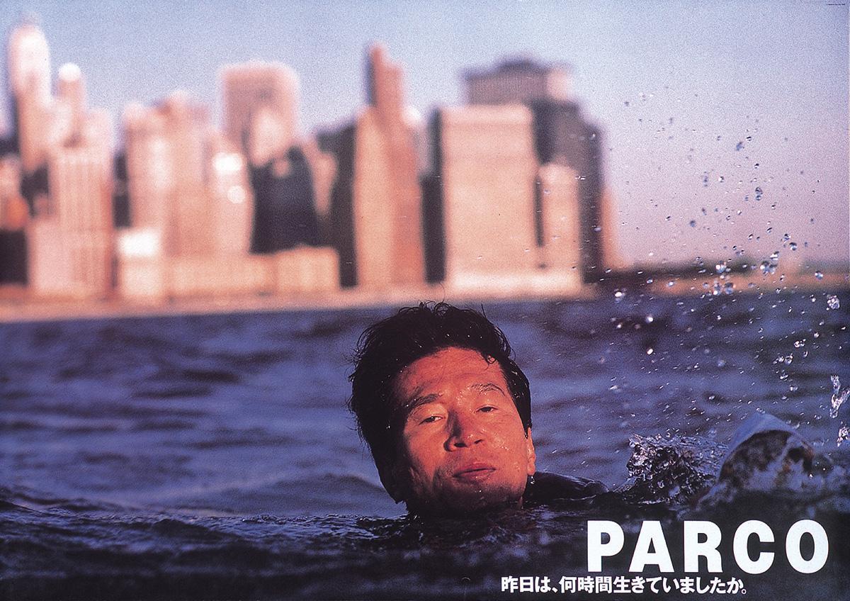 パルコ 内田裕也 / 1985 | ポスター
