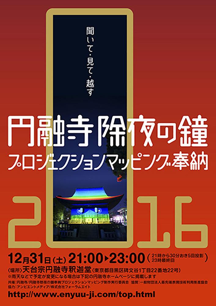 イベントポスター/2016 | Poster