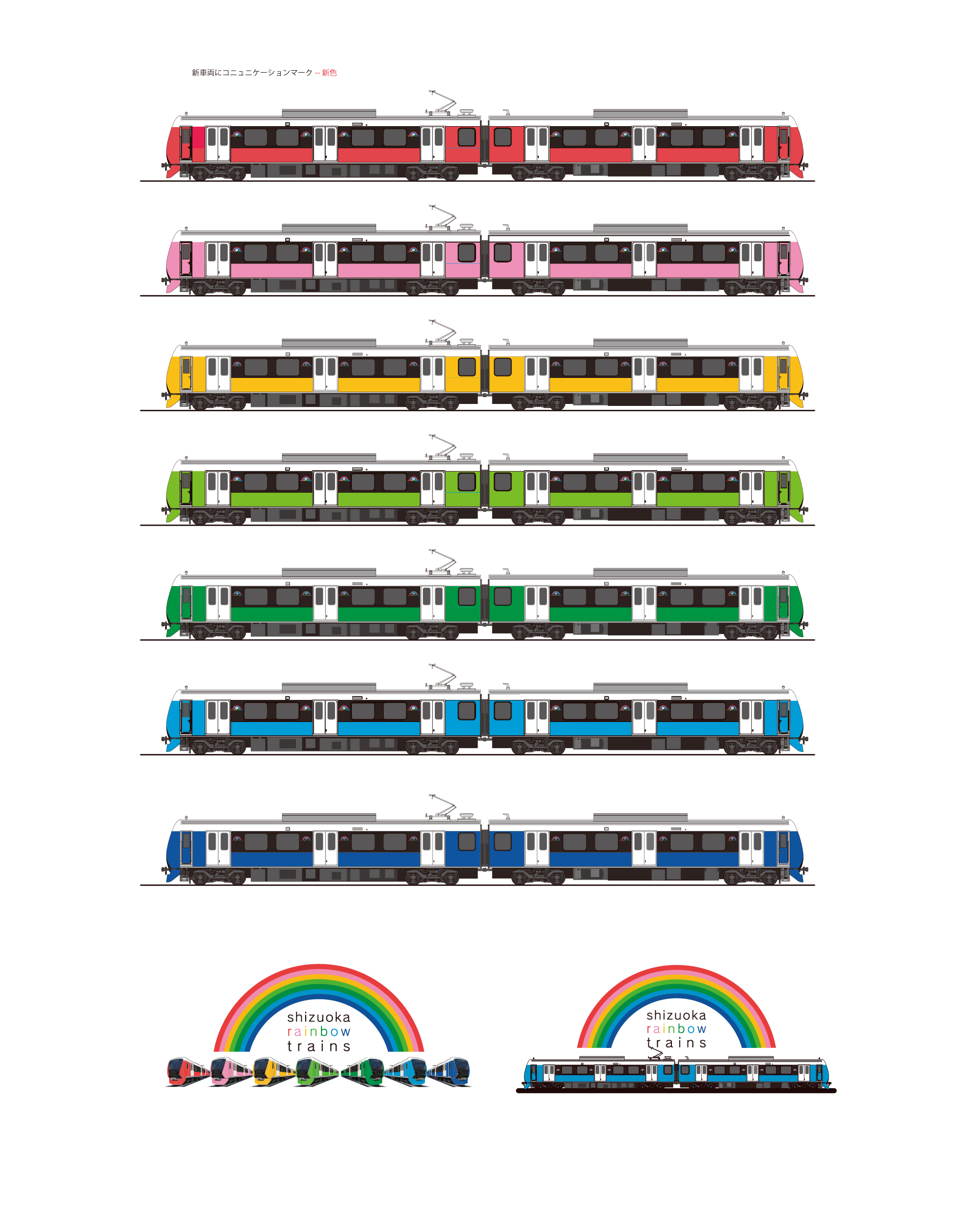 shizuoka rainbow trains |