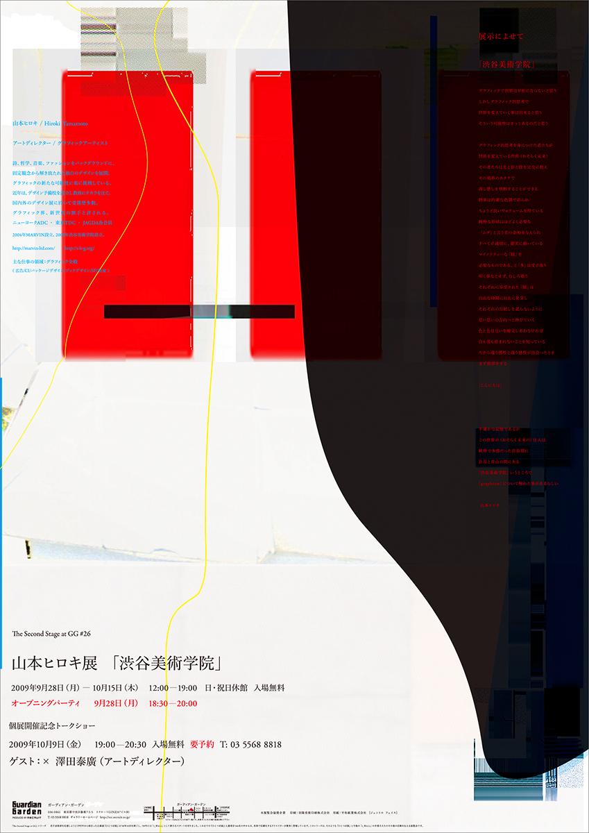 山本ヒロキ展「渋谷美術学院」/ 2009 | ポスター・DM