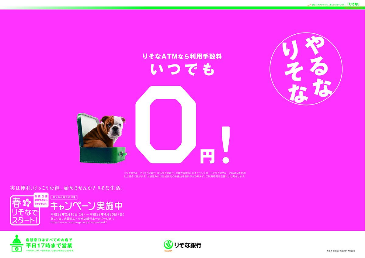 Resona bank / 2010 | Poster