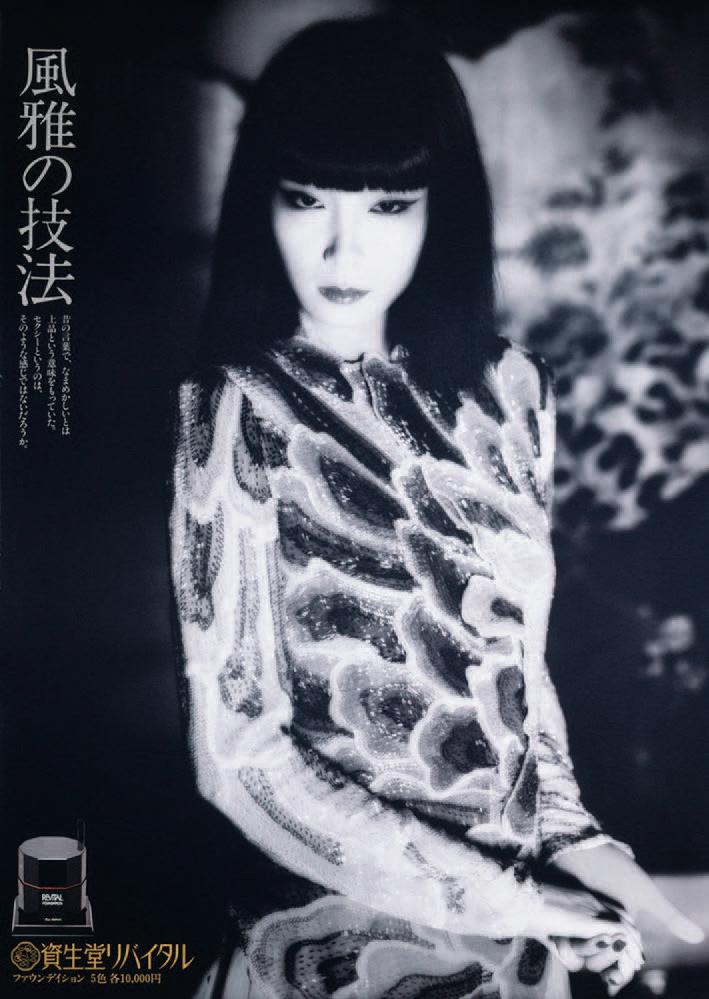 風雅の技法 / 1980  | ポスター