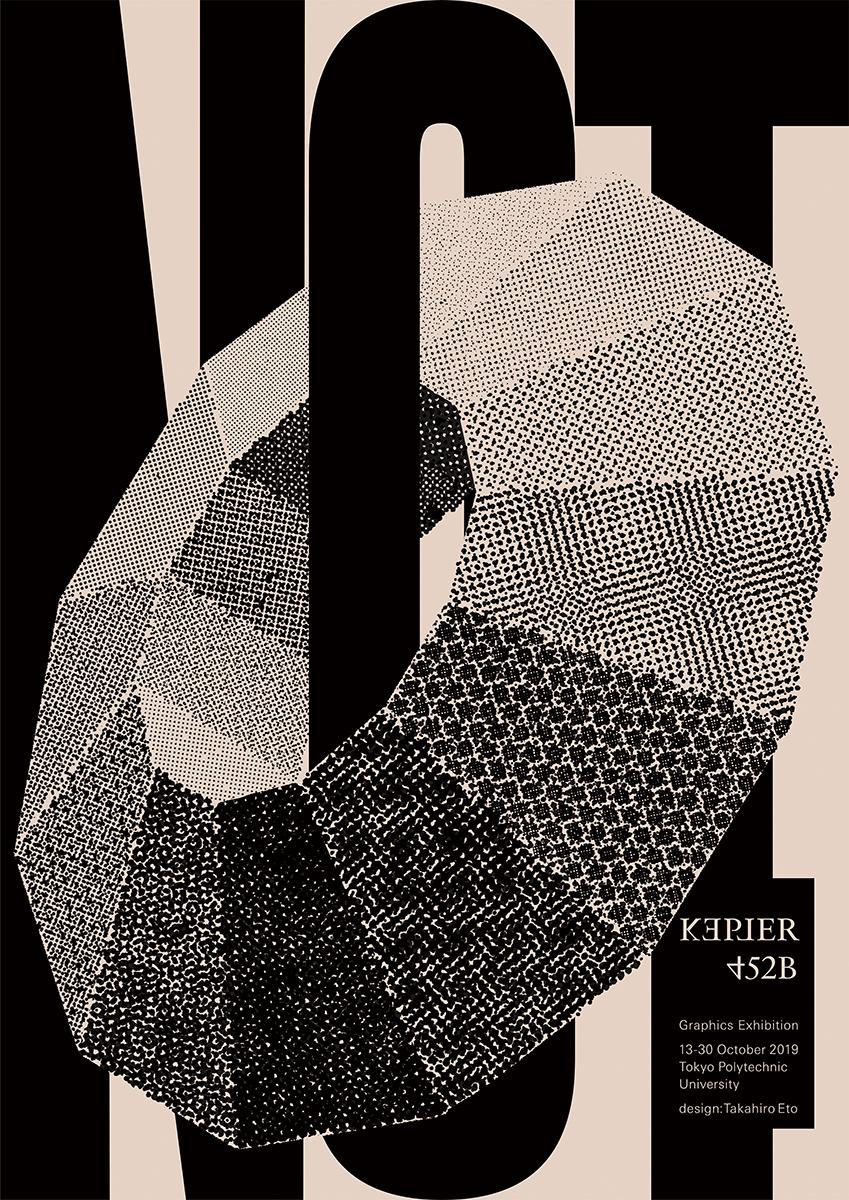 KEPLER 452B/2019 | ポスター