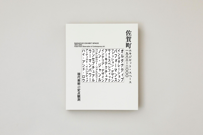 菊地敦己|佐賀町エキジビット・スペース 1983‒2000