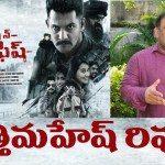 Kathi Mahesh Exclsuive Review On Operation Gold Fish