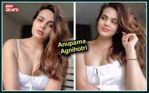 Anupama Agnihotri Latest Glamorous Photoshoot