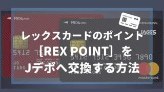 レックスカードのポイント[REX POINT]をJデポへ交換