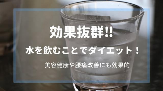 【効果抜群】水を飲むことでダイエット!美容健康や腰痛改善にも