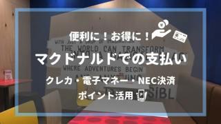 マクドナルドの支払いを便利にお得に!クレカ/電子マネー/NEC/ポイント活用