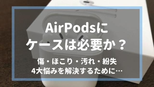 AirPodsにケースは必要か?傷ほこり汚れ紛失の4大悩みを解決のためのグッズ