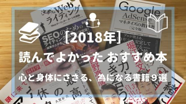 [2018年]読んでよかったおすすめ本!心と身体にささる、為になる書籍9選