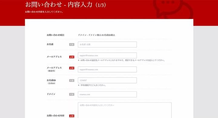 お名前.comのお問い合わせフォーム -内容入力-