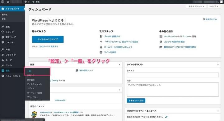 WordPressの一般設定ボタン
