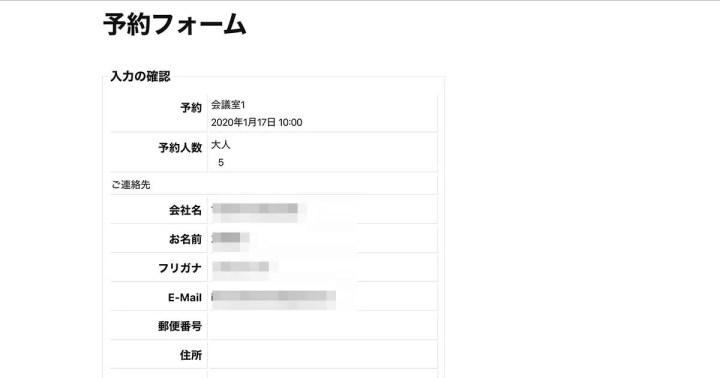 予約内容の確認画面