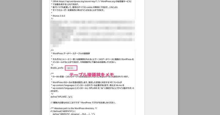 wp-config.phpのテーブル接頭辞