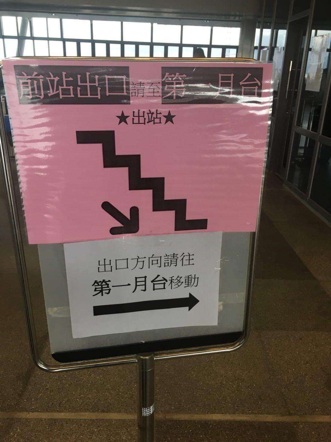 花蓮観光駅の出口