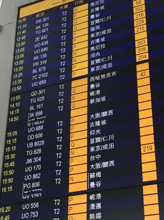 香港空港 掲示板