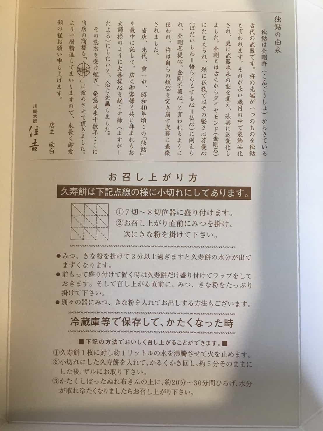 川崎大師住吉久寿餅