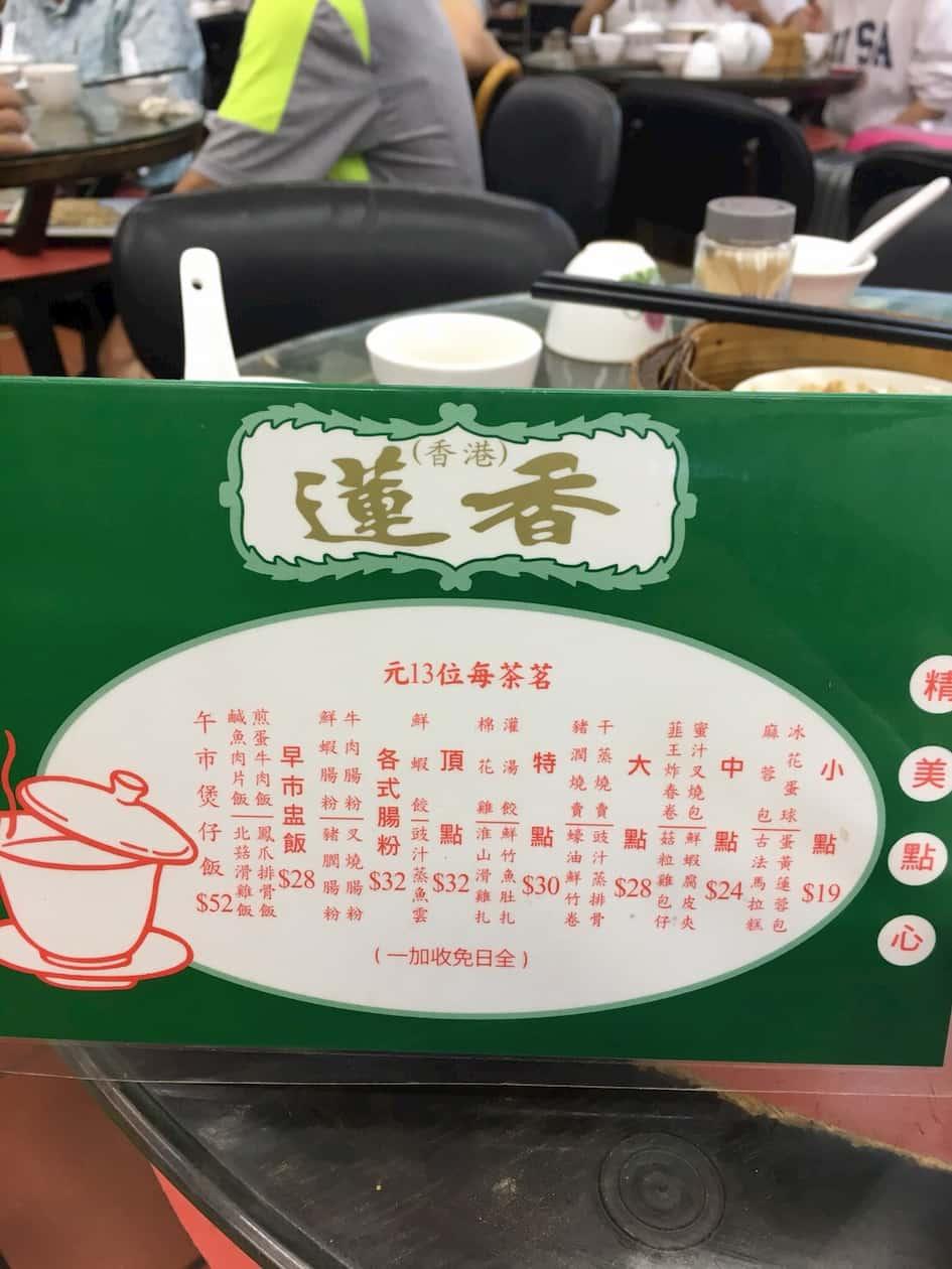 蓮香居 香港グルメ 飲茶メニュー