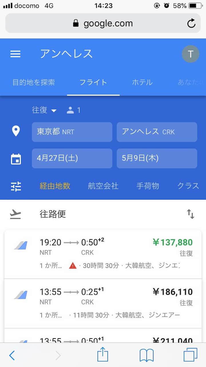GWの成田アンヘレス高い