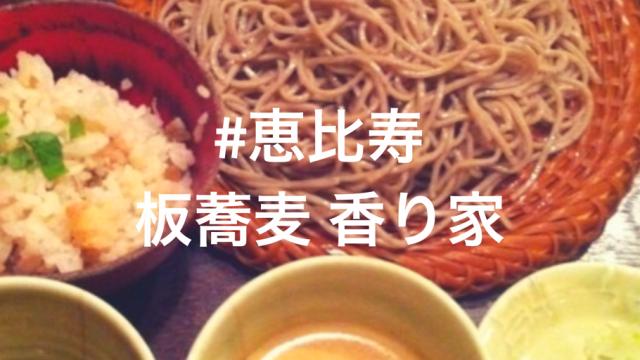 恵比寿板蕎麦香り家