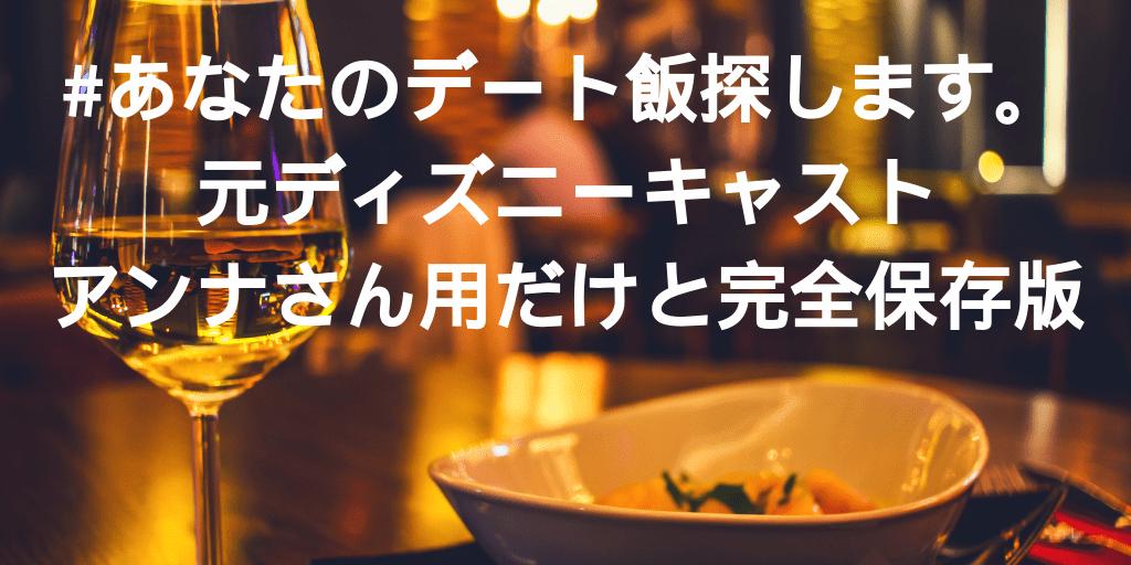 新宿デート飯 ランチディナーおすすめ