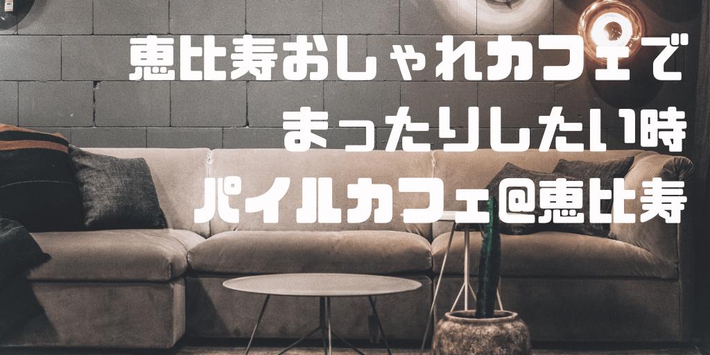 恵比寿おしゃれなパイルカフェ
