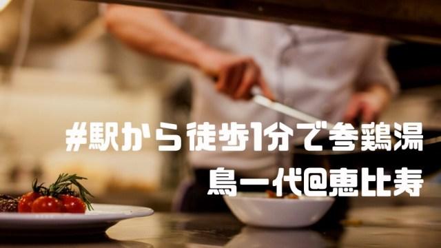 恵比寿駅から徒歩一分参鶏湯鳥一代歓送迎会