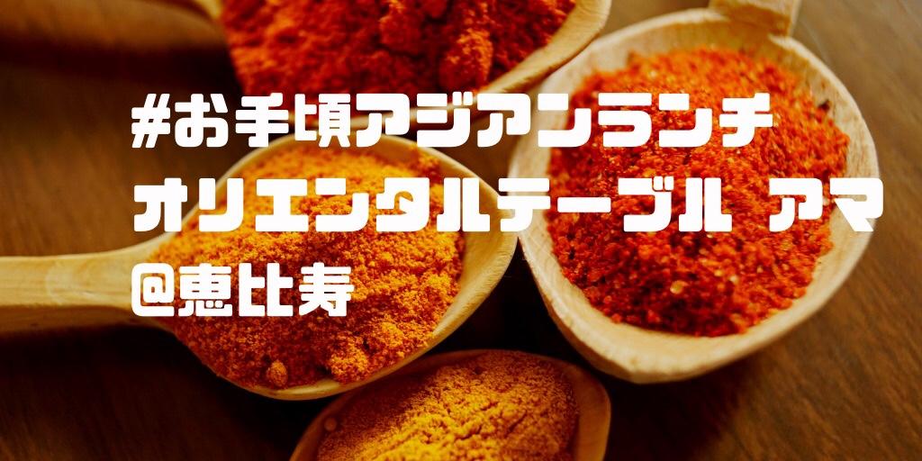 お手軽恵比寿アジアンレストランオリエンタルアマ恵比寿店