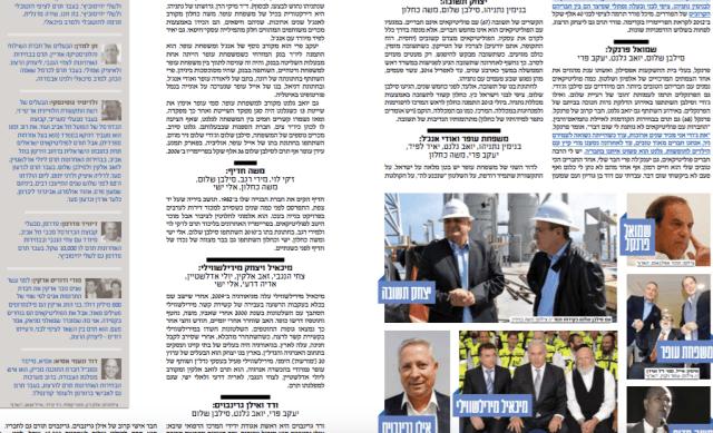יש כבר לא מעט אנשי עסקים ישראלים מעורבבים בכנסת. מתוך כתבה בליברל יולי 2015