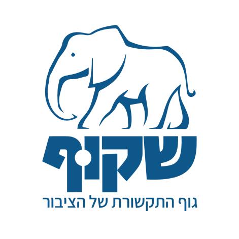 Shakuf Logo - Square - White לוגו שקוף