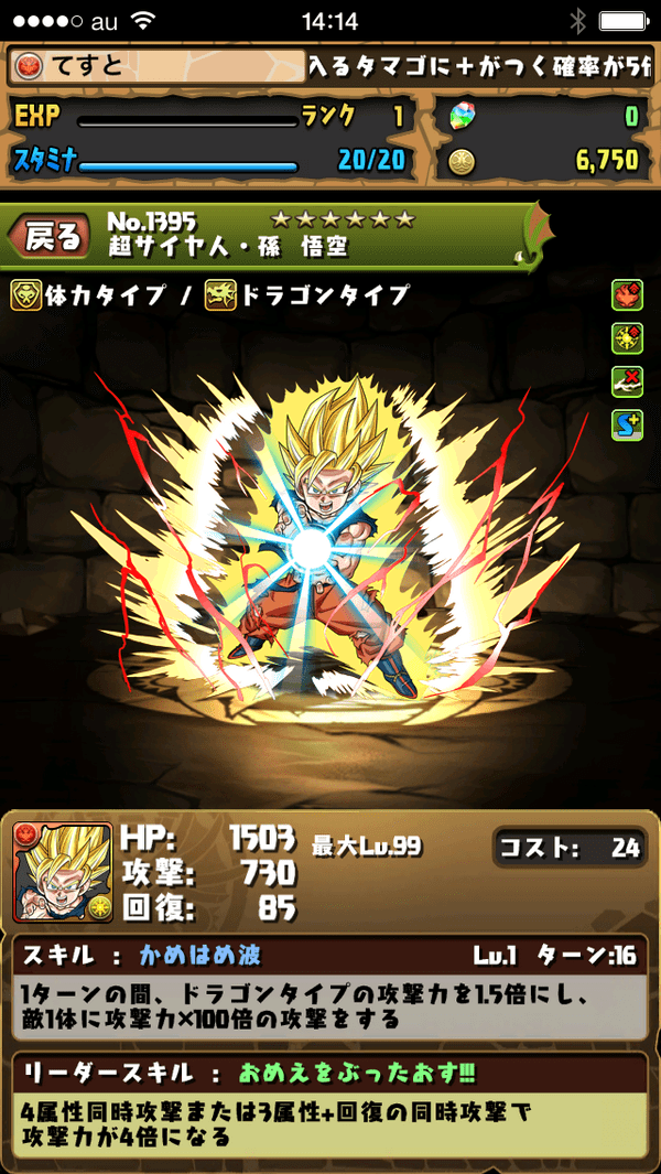 Goku Puzzle and Dragons