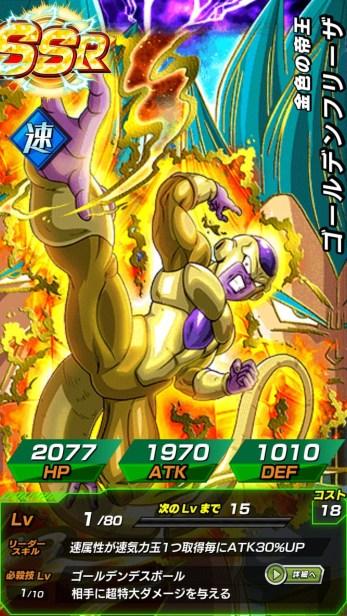 Dragon-Ball-Z-Dokkan-Battle-SSR-Golden-Freezer-2