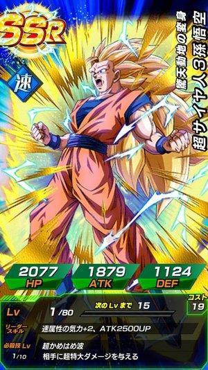 Goku SSJ3 Agl