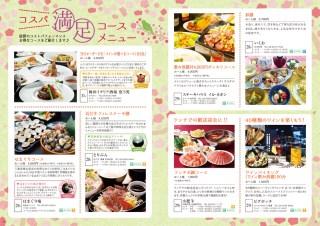 johoushi_matome.pdf
